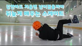 겨울맞이 아이스링크에서 혼자 스케이트 타면서 아이스쇼 …
