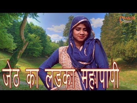 मेरे जेठ का लड़का Entraakshi हरयाणवी dancedj reamix song लोकगीत !!