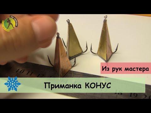 пирамида рыболовная