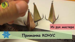 Блесна Конус (Пирамида) - зимняя рыболовная приманка оптом и в розницу от мастера(Купить или заказать изготовление конусов можно по телефону: +38 (096) 2646 100 (Владимир) Посмотреть цены и КОНУСА..., 2015-11-10T17:37:33.000Z)
