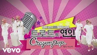 Crayon Pop - Hey Mister