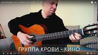 Группа Крови /Кино/ Гитара Фингерстайл