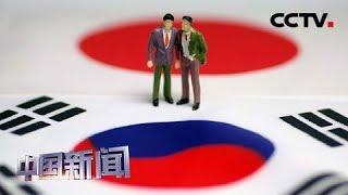 """[中国新闻] 韩国政府说将日本移出""""白色清单""""有据可依   CCTV中文国际"""