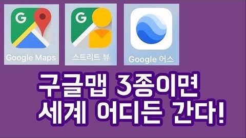 (Google maps) 구글맵스, 구글스트리트뷰, 구글어스...자 이걸로 어디든 갈 수 있다구요. 직접 안가도 학습자료로 짱인 구글맵, 꼭 사용해보세요