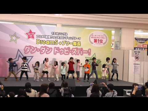 【Dream5】妖怪ウォッチ「ダン・ダン ドゥビ・ズバー!」を踊ってみた!パート3♪