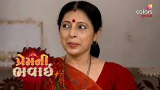 Prem Ni Bhavai પ્રેમની ભવાઈ Ep. 153 To 158 Weekly Rewind