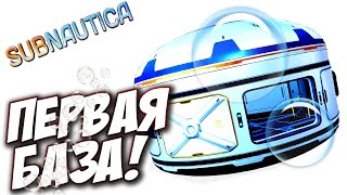 Subnautica - СТРОИТЕЛЬСТВО ПОДВОДНОЙ БАЗЫ! #4