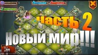 Битва Замков, Новый мир прохождение часть2(, 2014-11-25T14:53:53.000Z)