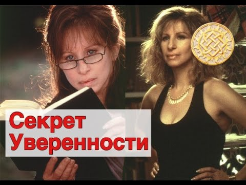 Секрет Уверенности.  фильм У зеркала два лица.