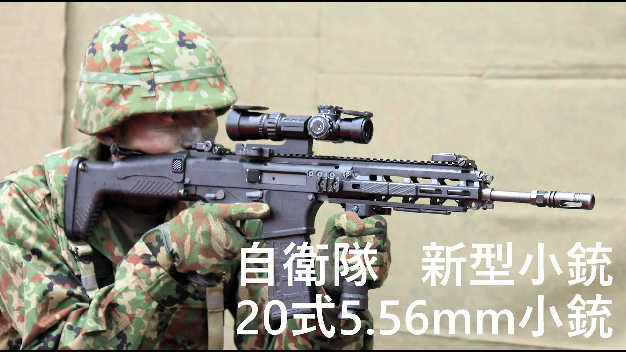 20 式 小銃 scar