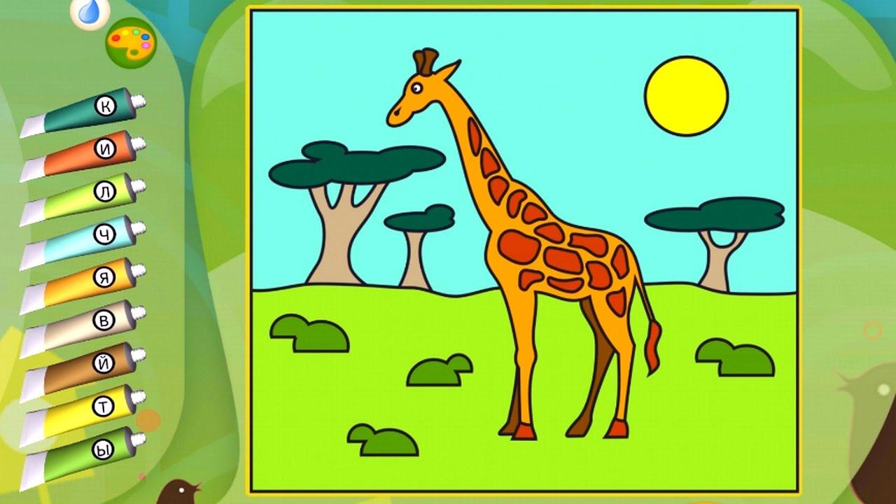 Дикие животные для детей. Раскраска Игра - Обзор детского ...