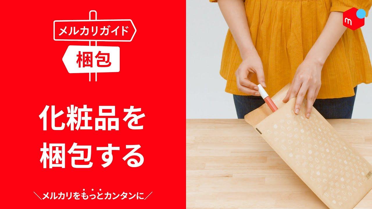 【メルカリガイド】化粧品を梱包する