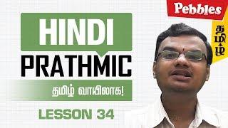 Prathmik Lesson 34 |  Hindi through Tamil | Spoken Hindi through Tamil | தமிழ் வழியாக இந்தி கற்க