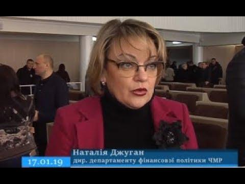 ТРК ВіККА: Черкаси у 3% міст, де досі не ухвалили бюджет на 2019 рік