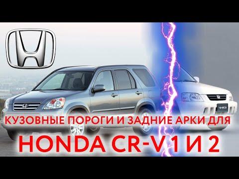 Honda CR-V пороги и арки для ремонта кузова (Хонда срв 1 и 2)
