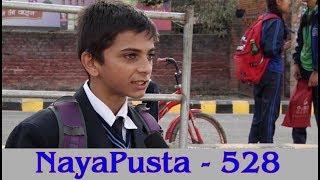 गम्भीरताको अभाव | NayaPusta - 528