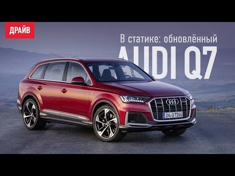 Обновлённый кроссовер Audi Q7 в статике — репортаж Кирилла Бревдо