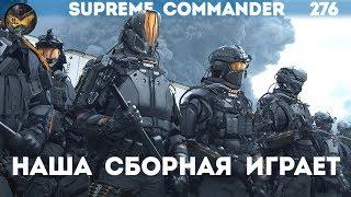 Supreme Commander [276] Наша сборная 6х6