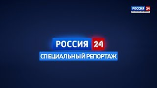 Смотреть видео Специальный репортаж   Россия 24 13 05 19 онлайн
