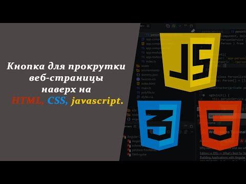 Как создать кнопку для прокрутки веб-страницы наверх на HTML, CSS, Javascript.