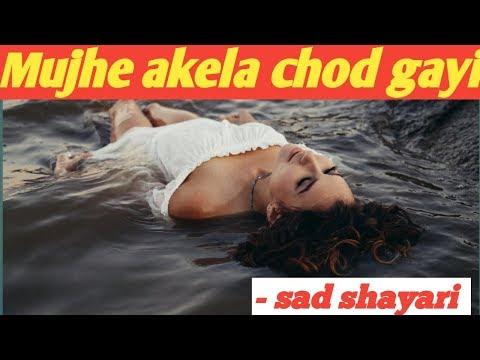 Mujhe Akela Chod Gayi. Sad Shayari। WhatsApp Status Shayari.  Hindi Poetry By Raghav Dewasi