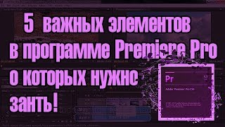5 Важных элементов Premiere Pro #4