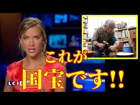 【海外の反応】海外メディアが取り上げた日本独特のある概念が話題に!! 職人や伝統に敬意を払う日本人の考え方に世界から称賛の声!! 海外「人が国宝になるなんて…」【動画のカンヅメ】