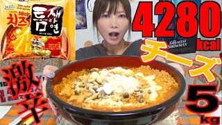 【MUKBANG】 Korean Super Spicy Teumsae Cheese Noodles!!! [8 Servings] 4280kcal [CC Available]