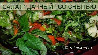 Салат дачный Весенний с овощами, зеленью и снытью - Recipe for spring salad with withdrawal