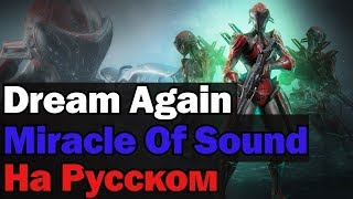 Miracle Of Sound Dream Again На Русском WARFRAME SONG Перевод By XROMOV