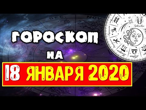 Гороскоп на завтра 18 января 2020 для всех знаков зодиака. Гороскоп на сегодня 18 января | Астрора