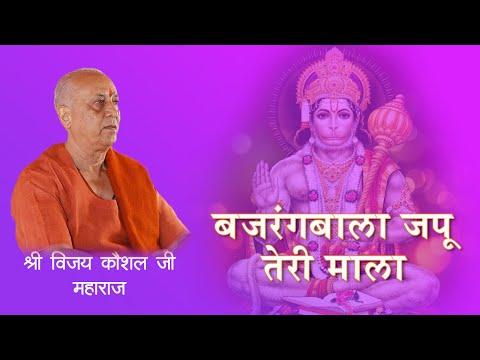 Video - श्री रामचंद्र कृपालु भजमन हरण भव भय दारुणम् नव कंज लोचन कंज मुख कर कंज पद कंजारुणं ॐ हं हनुमते नमः ॐ हं हनुमते नमः ॐ हं हनुमते नमः ॐ राम रामाय नमः ॐ राम रामाय नमः ॐ राम रामाय नमः जय सियाराम जय जय हनुमान संकट मोचन तुम्हें प्रणाम🙏🙏🙏🌺🌹🥀🌻शुभरात्रि🌺🌹राम राम जी🌺🌹🙏  https://youtu.be/ylLlT46DUrE