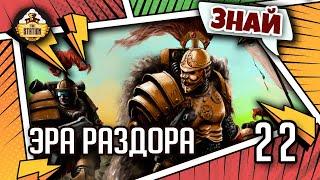Знай: Эра Раздора в Warhammer 40000