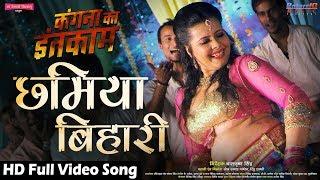 Chhamiyan Bihari छमिया बिहारी Kangana Ka Inteqam कँगना का इन्तकाम Latest Bhojpuri Item Song