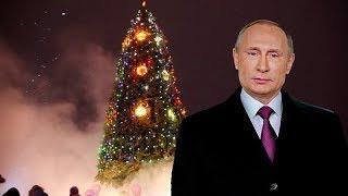 Новогоднее обращение президента РФ Владимира Путина. Прямой эфир