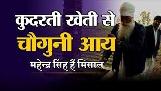 Farmer from Punjab महेन्द्र सिंह | कुदरती खेती से चौगुनी आए | Progressive Farmer