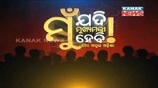 Debate On 33rd Anniversary of Sambad: ମୁଁ ଯଦି ମୁଖ୍ୟମନ୍ତ୍ରୀ ହେବି