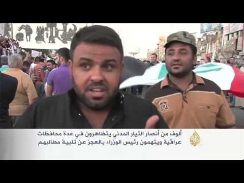 الجزيرة: أنصار التيار المدني يتظاهرون في عدة محافظات عراقية