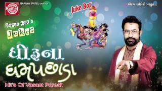 Gujarati Comedy || Dhiruna Dhampachhada ||Vasant Paresh 'Bandhu'