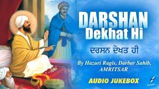 Darshan Dekhat Hi | 550 Saal Guru Nanak Dev Ji | New Shabad Gurbani | Hazuri Ragi Amritsarr