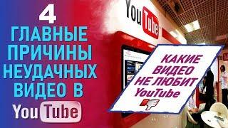 Четыре главные причины неудач видео в YouTube   Почему не будет продвижение видео в Youtube