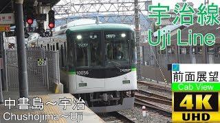 【4K前面展望】京阪 宇治線(中書島~宇治)