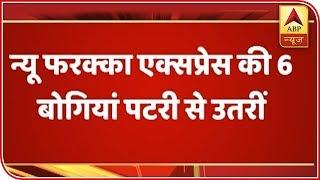 UP: 6 Dead, 35 Injured After Farakka Express Derails In Raebareli's Harchandpur | ABP News