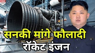 अब Rocket Engine बनाएगा North Korea, Kim Jong Un ने दिया आदेश