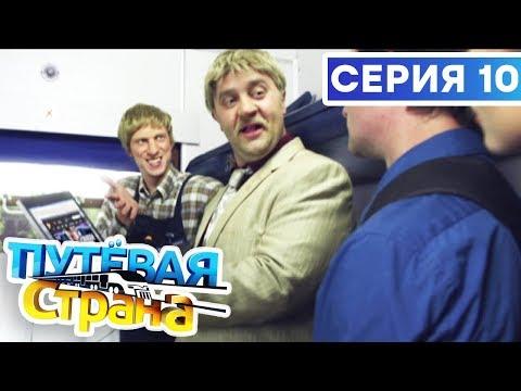 🚆 ПУТЕВАЯ СТРАНА - 10 СЕРИЯ HD | Сериал от ДИЗЕЛЬ ШОУ и ПАПАНЬКИ | Смешная комедия