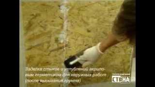 Нанесение эластичной штукатурки ГК Стена(Эластичная штукатурка Задача: Компанией создано универсальное эластичное покрытие -- «Эластичная штукату..., 2013-12-04T05:58:41.000Z)