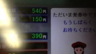 【券売機シリーズ】阪急の券売機で入場券を購入