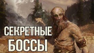 Skyrim СЕКРЕТНЫЕ БОССЫ которых вы пропустили