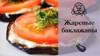 Жареные баклажаны с чесноком и помидорами! Блюда из баклажанов / Вкусные и простые рецепты с фото
