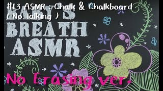 #13 ASMR : Chalk & Chalkboard ( No Talking )-No Erasing ver.- Long Video.